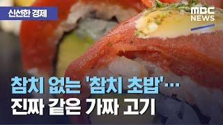 [신선한 경제] 참치 없는 '참치 초밥'… 진짜 같은 …