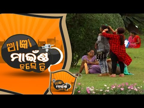 Aagyan Mind Kale Ki Ep 119 | 14 May 2019 | Funny Odia Prank Videos - OTV