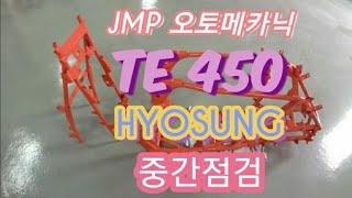 JMP 오토메카닉  TE450  4륜오토바이  중간점검…