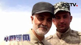 [中国新闻] 黎巴嫩真主党:伊朗盟友为苏莱曼尼复仇时间到 | CCTV中文国际