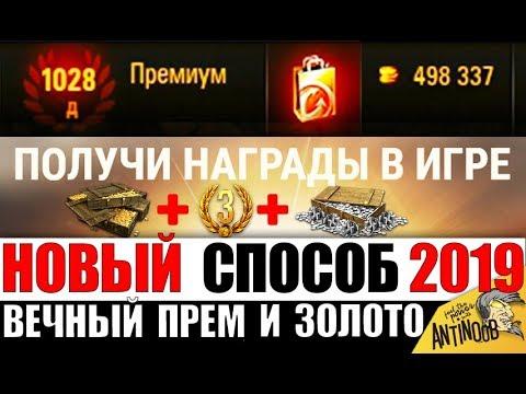 БЕСКОНЕЧНЫЙ ПРЕМИУМ АККАУНТ И 1650 ЗОЛОТА ВСЕМ ОТ WG в World Of Tanks!