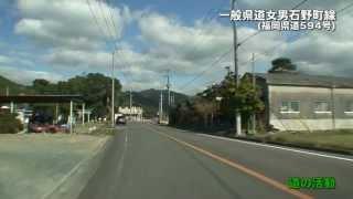 【道の活動】一般県道女男石野町線(福岡県道594号)