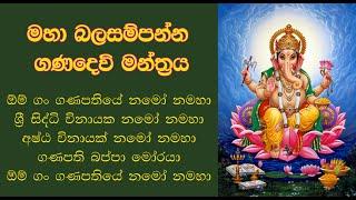Ganesh Mantra || මහා බල සම්පන්න ගණදෙවි මන්ත්රය