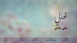 غالي علي غالي || كلمات : صالح السهلي || أداء : عبدالعزيز العليوي