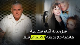 قتل بناته أثناء مكالمة هاتفية مع زوجته للانتقام منها