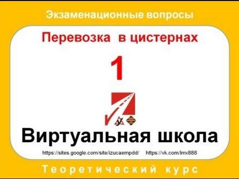 ЦИСТЕРНЫ-1