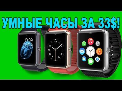 Умные часы-часофон GT-08, дешевый и крутой гаджет!