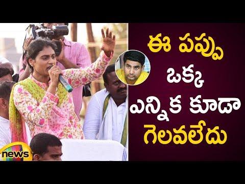 YS Sharmila Funny Comments On Nara Lokesh | YS Sharmila Election Campaign | AP Elections 2019