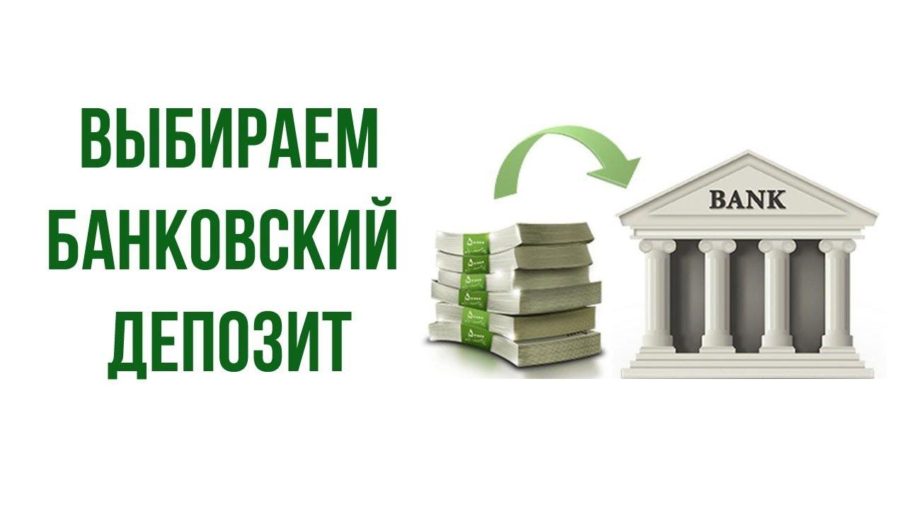 Как выбрать банковский депозит