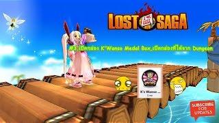 [Lost Saga]-เปิดกล่องK