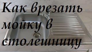 Как врезать мойку в столешницу(Видео о том, как присадить врезную мойку в стандартную столешницу шириной 60см., 2015-07-23T03:19:16.000Z)