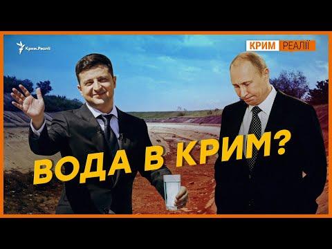 Чи продавати  воду Криму? | Крим.Реалії