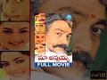 Maa Annayya Telugu Full Movie | Rajasekhar, Meena, Maheshwari | Raviraja Pinisetty | S A Rajkumar