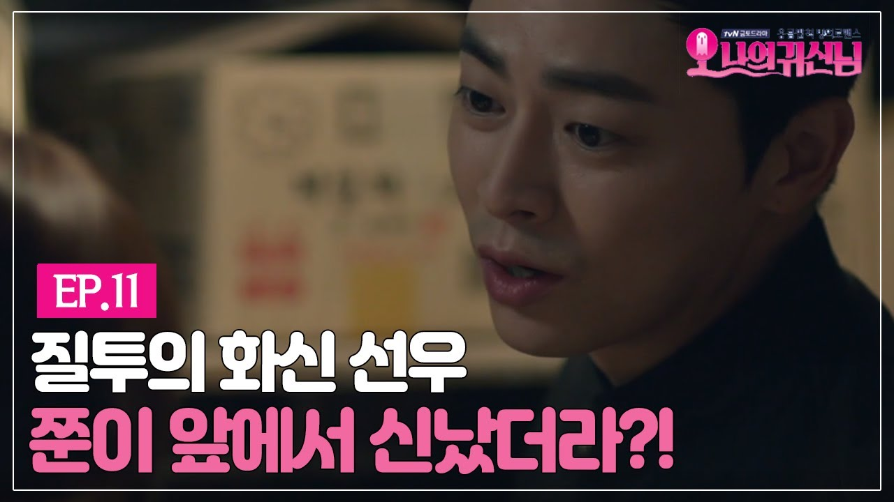Oh My Ghost 'How dare you cheer for Joon? 150807 EP 11 _Park Bo-young, Jo  Jung-suk