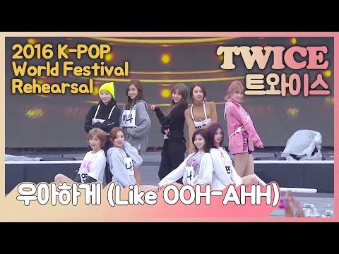 K-POP World Festival Rehearsal - 트와이스Twice 우아하게Like OOH-AHH 0930금