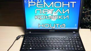видео Реставрация ноутбука. Ремонт пластикового корпуса.