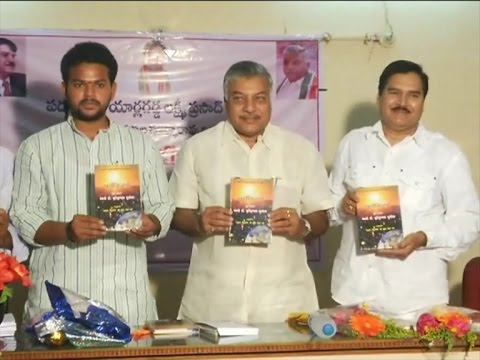 Hindi Book Release 'Surya Kiranalu' written by Dr. Kutikuppala Surya Rao