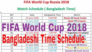 FIFA World Cup Russia 2018 Bangladeshi Time Schedule | FIFA World Cup Official Time Table