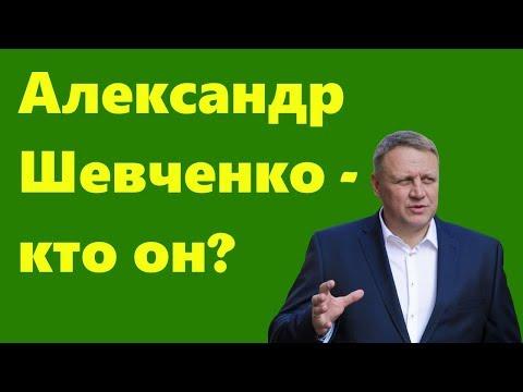 Александр Шевченко. Кто он?