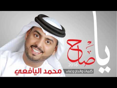 اغنية محمد اليافعي - يا صاح 2016 YouTube مع الكلمات