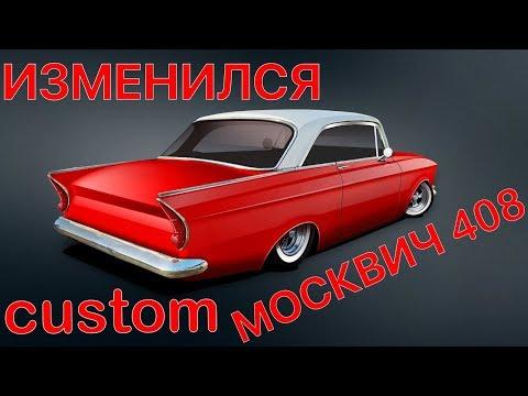 Москвич 408 ЖЕСТКИЙ КАСТОМ!!!
