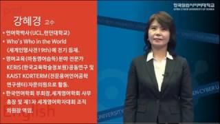[한국열린사이버대학교] 실용영어학과
