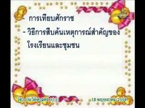 001 540518 P3his A historyp 3 ประวัติศาสตร์ป 3