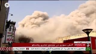 Iconic Iranian Skyscraper Collapses in Massive Fire