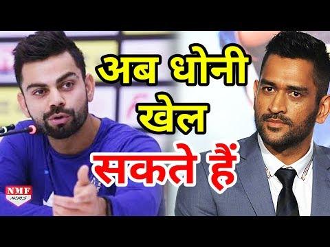 Virat Kohli ने दिया चौंकाने वाला बयान, कहा- अब आराम से खेल सकते हैं M S Dhoni