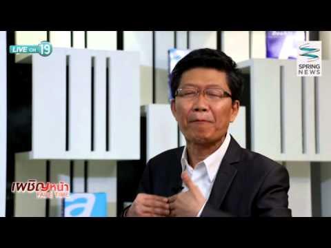 Face Time 06/10/57 : เปิดประสบการณ์ นักธุรกิจไทยบนเวที World Marketing Summit 2014
