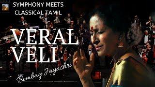 Veral Veli, Symphony Meets Classical Tamil By Bombay Jayashri