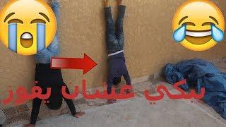 تحدي وقوف على اليدين- بكى عماد !!