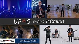 UP^G รวมเพลงดีปี 2018