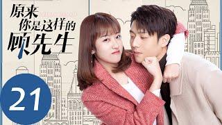 ENG SUB Hello Mr. Gu EP21——Starring Chen Jingke, Yan Zhichao
