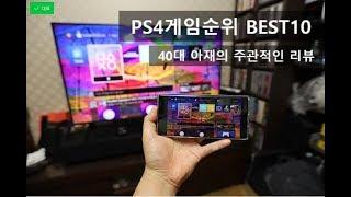 플스4 게임순위 BEST10 (PS4게임) 40대아재의…
