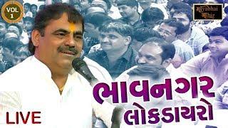 Mayabhai Ahir || Bhavnagar Live || VOL 1 || Gujarati Lok Dayro || HD