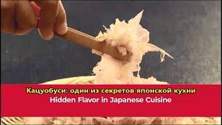 Кацуобуси: один из секретов японской кухни