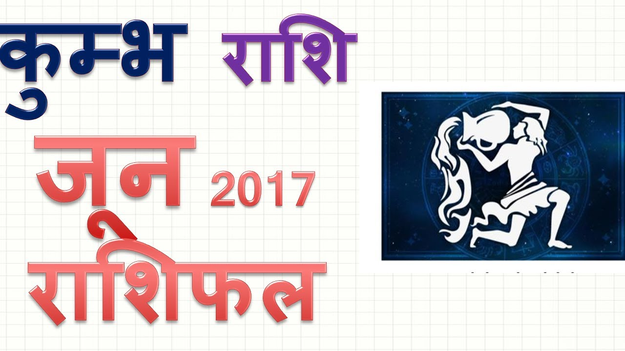 2017 kumbh rashi june 2017 rashifal aquarius june 2017 horoscope