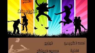 احمد الشريعى اغنية انا بعشقك توزيع محمود فيوتشر افجر التوزيعات الشعبي2016
