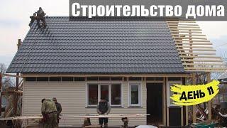 Строительство дома. День 11
