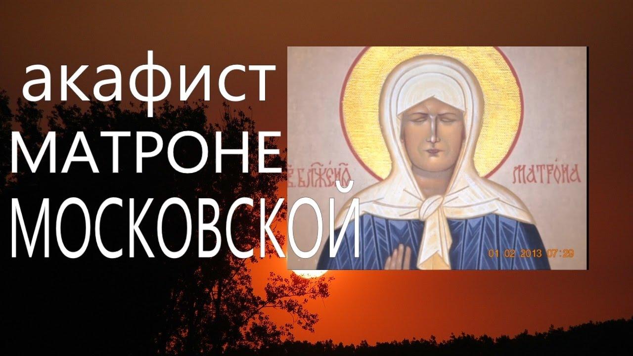 православные молитвы и акафисты слушать ничто вечно пристрастия