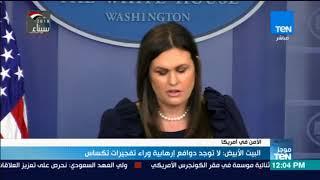 موجزTeN | البيت الأبيض: لا توجد دوافع إرهابية وراء تفجيرات تكساس