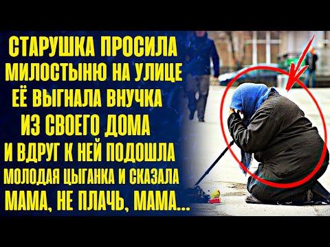 Старушка просила милостыню на улице. Неожиданно к бабушке подошла цыганка и схватила её за руку...