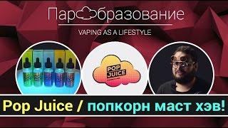Жидкости для электронных сигарет Pop Juice / взял попкорн на постоянку