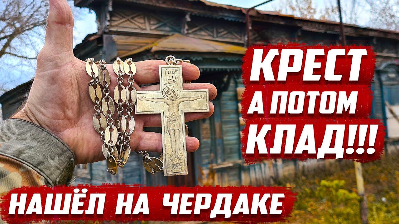 Нашёл крест на чердаке а потом клад! | Что таил в себе старинный дом | Бугуруслан, Оренбургская обл.