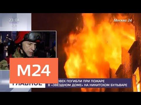 Смотреть Восемь человек погибли при пожаре в