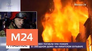 Смотреть видео Восемь человек погибли при пожаре в