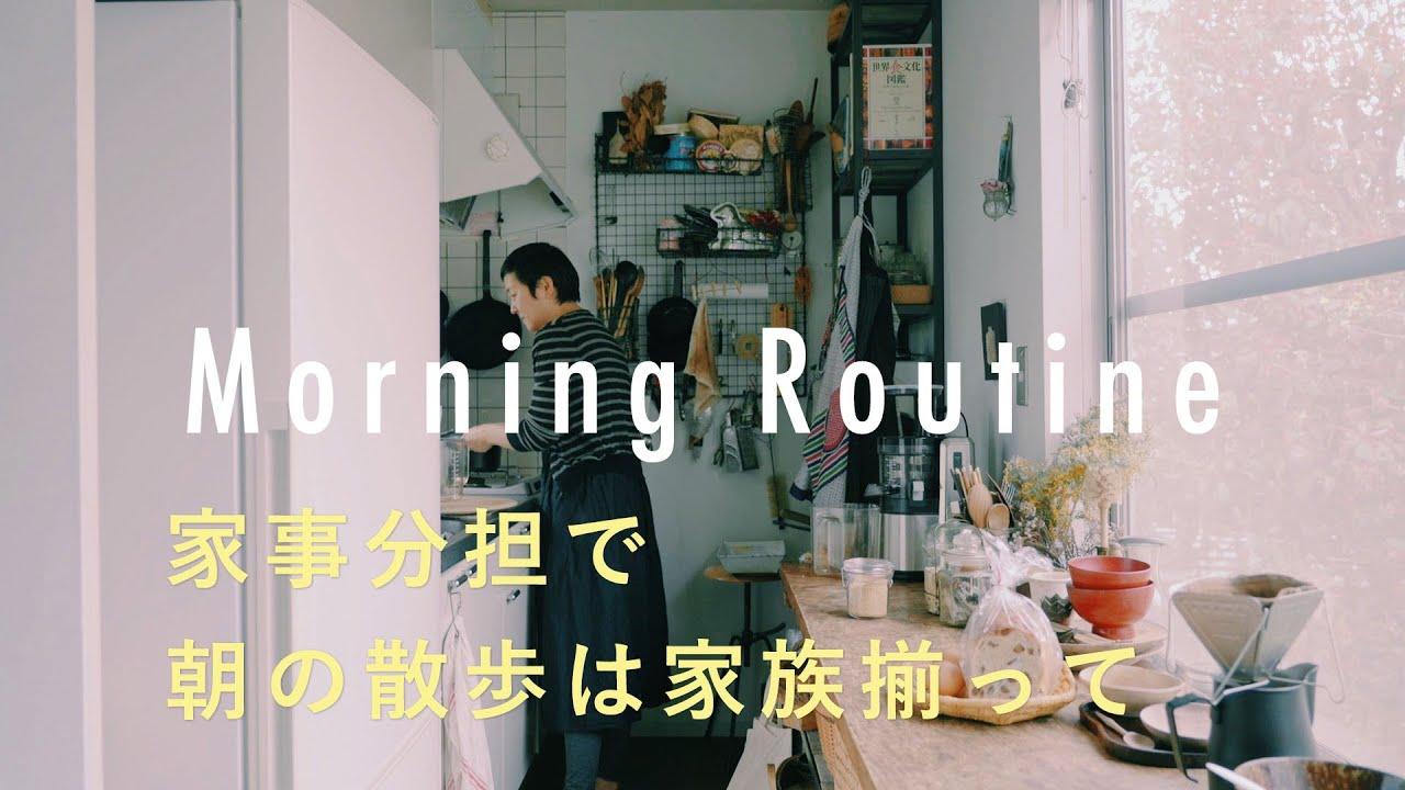 【スタイリストのモーニングルーティン】夫婦の家事分担で家族の時間を楽しむ朝。城素穂さん編 インテリア/朝ごはん/子育て