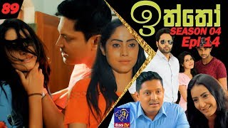 Iththo - ඉත්තෝ | 89 (Season 4 - Episode 14) | SepteMber TV Originals Thumbnail