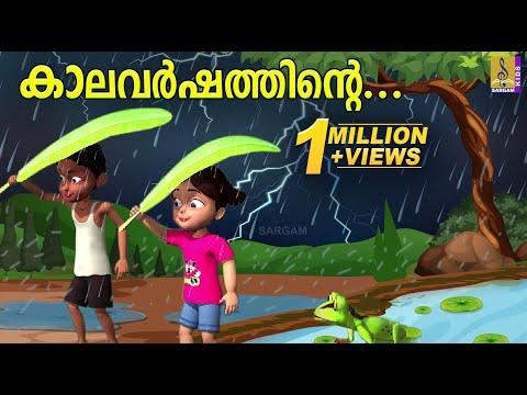 കാലവർഷത്തിൻ്റെ | A song from Mamatty Malayalam Animation Movie